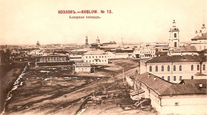 1934-bazarnaja-ploshchad-v-kozlove