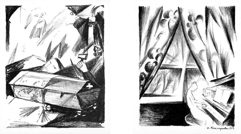 Литографии О. Гончаровой к стихам Чурилина