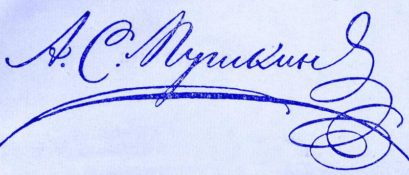 Автограф Александра Сергеевича Пушкина