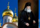Архиепископ Лука и Валентин Феликсович Войно-Ясенецкий–  два имени, одна судьба…