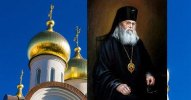 Архиепископ Лука (В.Ф. Войно-Ясенецкий, (1877-1961))