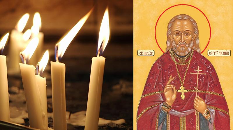 Священномученик Сергий (Лавров)