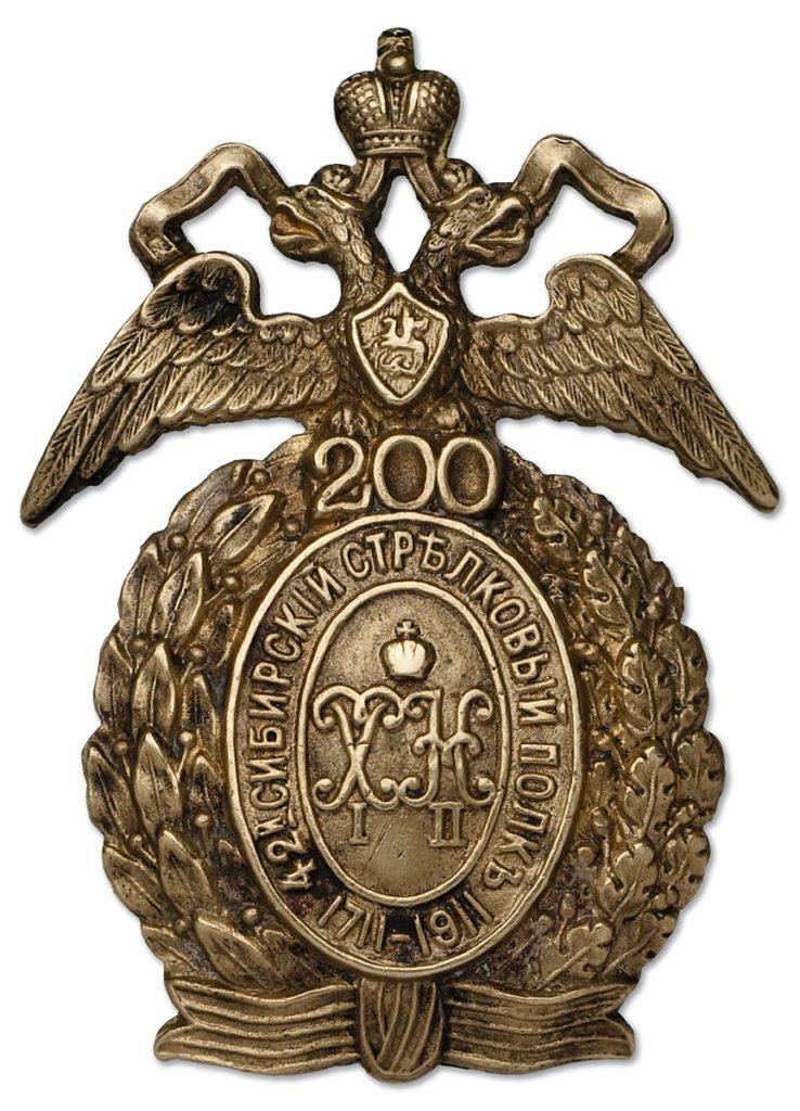 Знак 42-го Сибирского стрелкового полка