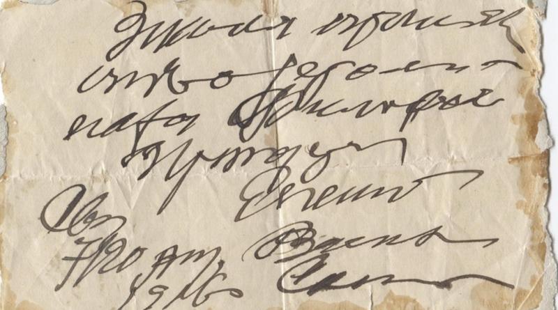 Сохранившаяся расписка отца Евгения отцу Филофею о принятии Знамени полка от 7 (20) апреля 1916 г.