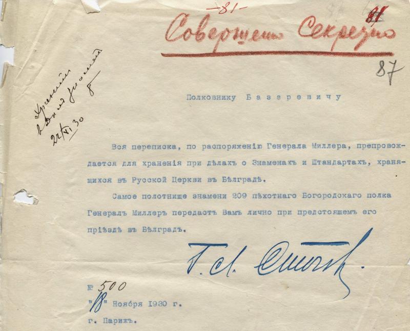 Сопроводительное письмо к Знамени 209-го пехотного Богородского полка. Париж, 18 ноября 1930 г.