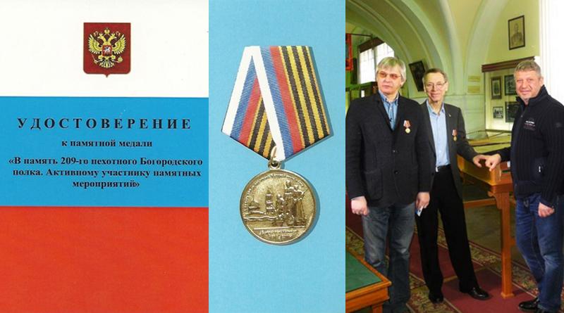 Медалью «В память 209-го пехотного Богородского полка» награждены автор книги М. Быков и профессор А. Кайгородцев