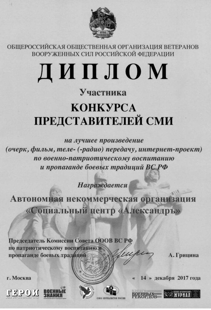 Диплом ВС РФ