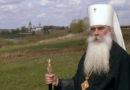Крест митрополита Питирима