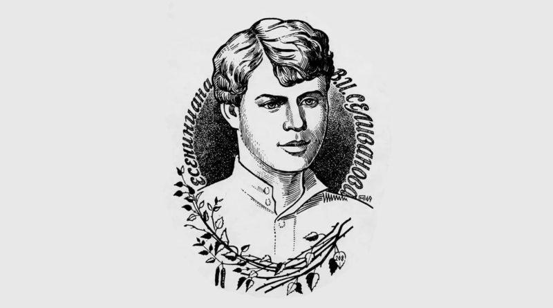 Поэтический венок Есенину